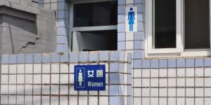 öffentliche Toilette in Peking