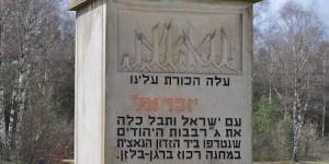 Jüdisches Mahnmal