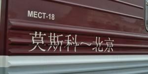 Chinesischer Schriftzug für Moskau-Peking