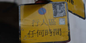 Parkverbot auf Chinesisch