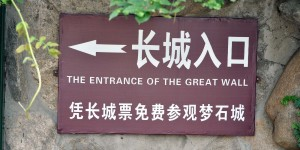 Willkommensschild in China